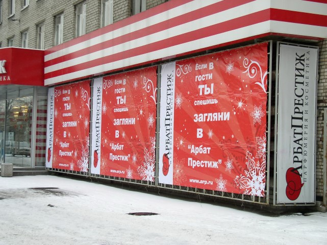 Какие бывают разновидности баннеров. Как купить баннер в Челябинске и других городах